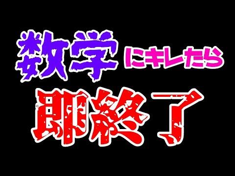 【?】数学にキレたら即終了【町田ちま/にじさんじ】