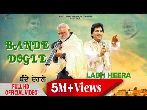 Bande Dogle (Official Video)   Labh Heera   Latest Punjabi Song 2021   New Punjabi Song   C Company