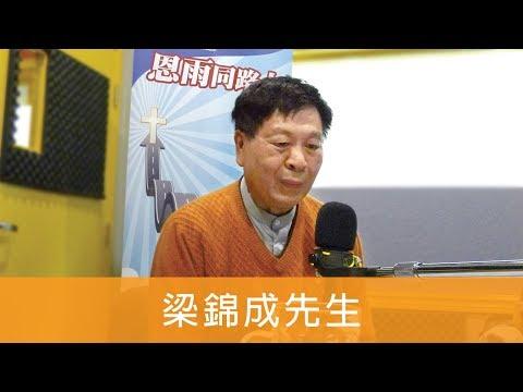 電台見證 梁錦成  (01/20/2019 多倫多播放)