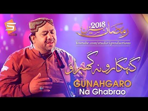 Studio5 Ramzan Season 2018 - Irfan Haidari - Gunahgaro Na Ghabrao