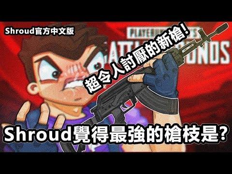「Shroud中文」超令人討厭的新槍! Shroud覺得最強的槍是...?