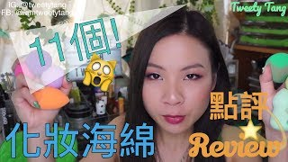 11種化妝海綿點評| Beauty Blender | H&M | Real Techniques etc.| 11 Make up sponges review *TWEETY*