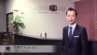 MEHDI AU LLP TV COMMERCIAL – MONEY - CANTONESE