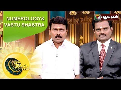 Neram-Nalla-Neram-11-08-2016-Puthuyugam-TV