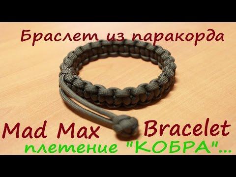 КАК СПЛЕСТИ БРАСЛЕТ ИЗ ПАРАКОРДА. (MAD MAX BRACELET) И БРИЛЛИАНТОВЫЙ УЗЕЛ (Diamond knot)