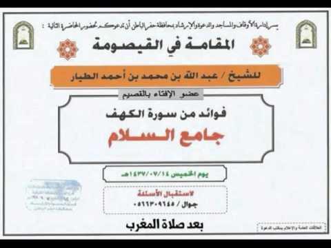 ( فوائد من سورة الكهف ) محاضرة  في جامع السلام بالقيصومية بحفر الباطن الخميس 14-7-1437هـ