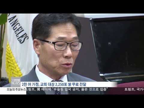 한인사회 소식 12.21.16 KBS America News