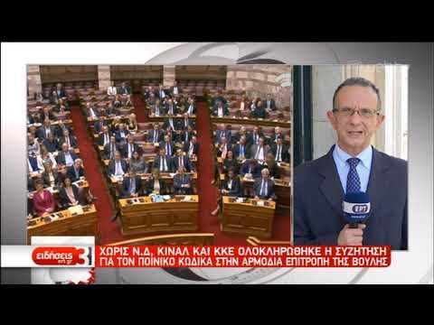 Χωρίς ΝΔ,ΚΙΝΑΛ,ΚΚΕ ολοκληρώθηκε η συζήτηση για τον ποιν. κώδικα στην αρμόδια επιτροπή|05/06/2019|ΕΡΤ