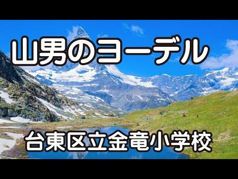 山男のヨーデル:I bin a Steirabua」(金竜小学校合唱部)