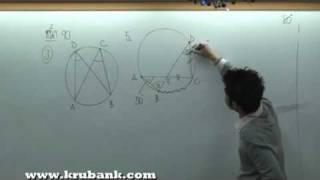 วงกลม  ม.3  คณิตศาสตร์ครูพี่แบงค์  part.9.mpg