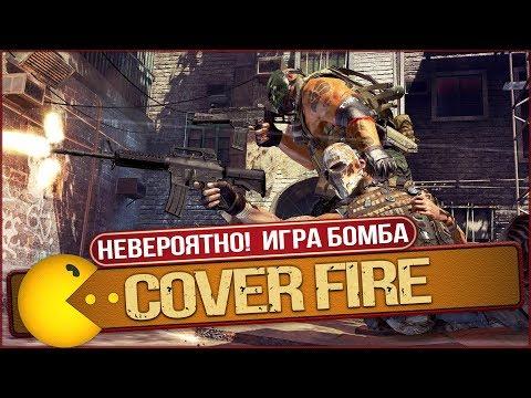🔥НЕВЕРОЯТНО! Этот ШУТЕР действительно тащит! Cover Fire | Обзор Андроид/iOS игры