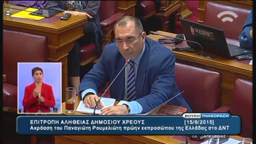 Επιτροπή Αλήθειας Δημοσίου Χρέους (Συνεδρίαση 15/6/2015 – Α΄ Μέρος)