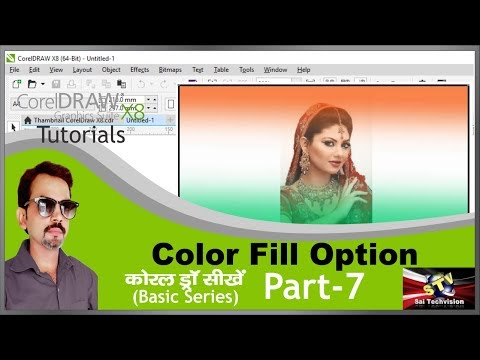 How To Use Color Fill Option In CorelDraw X8 In Hindi (Basic Series) Part-7