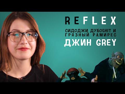 Рефлекс на Клип: Сидоджи Дубоshit и Грязный Рамирес - Джин Grey (2016)