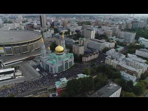 Курбан-байрам Москва 21.08.2018 Аэросъемка