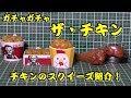 【ガチャ】ザ・チキン スクイーズ 全種類紹介!