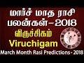 Viruchigam Rasi (Scorpio) March Month Predictions 2018– Rasi Palangal
