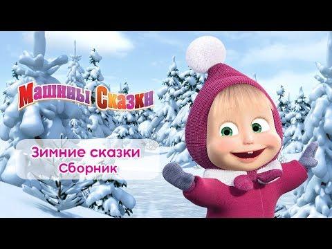 Машины сказки - Сборник зимних сказок для детей ☃️  Мультфильмы про зиму ❄️