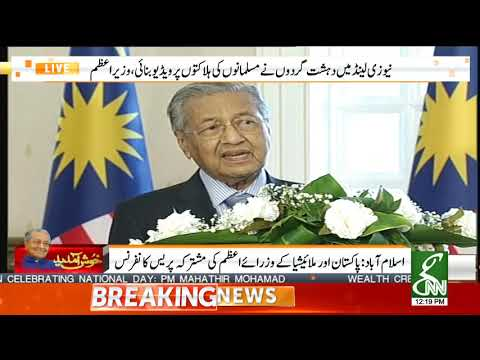 PM Imran Khan, PM Mahathir Mohamad Joint Press Conference L 22 March 2019