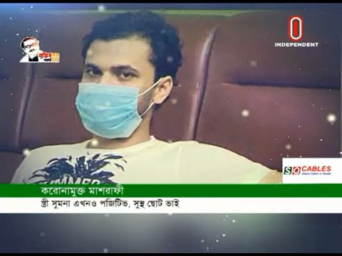 24 days after being identified, Mashrafe is free from Corona (15-07-2020) Courtesy:Independent TV