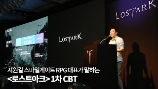 Информация с пресс-конференции Lost Ark Media Day