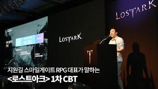 Видео к игре Lost Ark из публикации: Информация с пресс-конференции Lost Ark Media Day