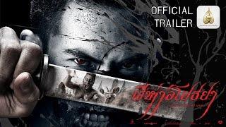 Nonton ตัวอย่าง ผีห่าอโยธยา (The Black Death- Official Trailer HD) Film Subtitle Indonesia Streaming Movie Download
