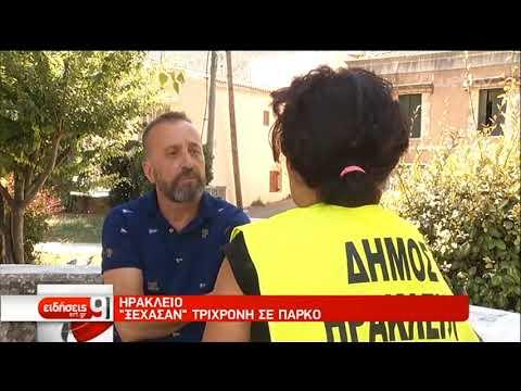 «Ξέχασαν» τρίχρονη σε πάρκο στο Ηράκλειο | 07/09/2019 | ΕΡΤ