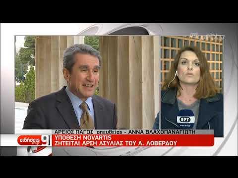 Στη Βουλή η δικογραφία για τη Novartis | 08/04/19 | ΕΡΤ