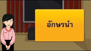 สื่อการเรียนการสอน อักษรนำ ป.5 ภาษาไทย