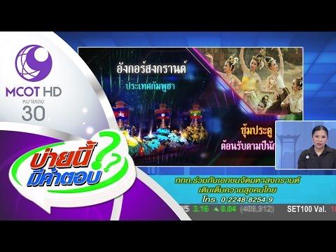 บ่ายนี้มีคำตอบ (31 มี.ค.60) ททท.ร่วมกับเอกชนจัดมหาสงกรานต์เติมเต็มความสุขคนไทย | ช่อง 9 MCOT HD