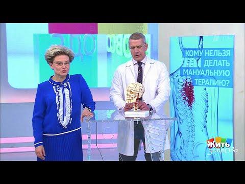 Жить здорово Совет за минуту: противопоказания для мануальной терапии.(12.07.2018) - DomaVideo.Ru
