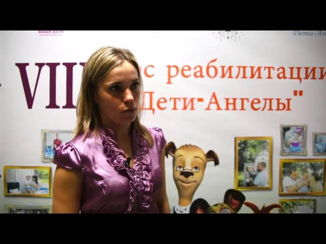 Реабилитация Детей Ангелов