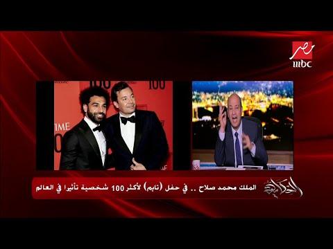 عمرو أديب: صورة محمد صلاح مع رامي مالك درس لكل شاب