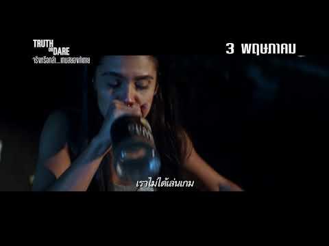 Truth or Dare | Alive | TV Spot | UIP Thailand