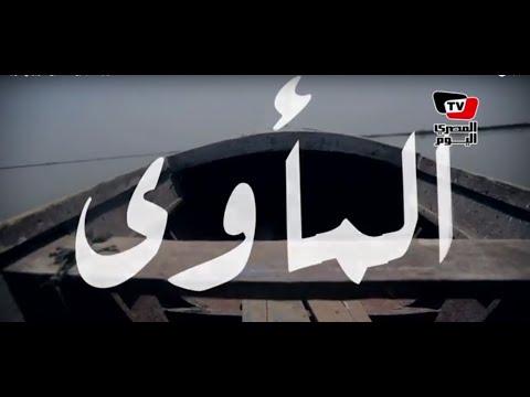 «مأوى الصيادين»..تحقيق تلفزيوني.. قريباً على المصري اليوم