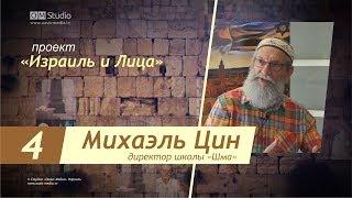 «Израиль и Лица» в гостях у Михаэля Цина. Часть 4
