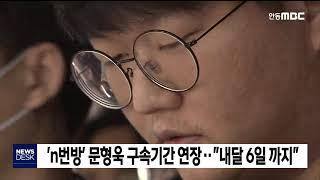 'n번방' 문형욱 구속기간 연장..