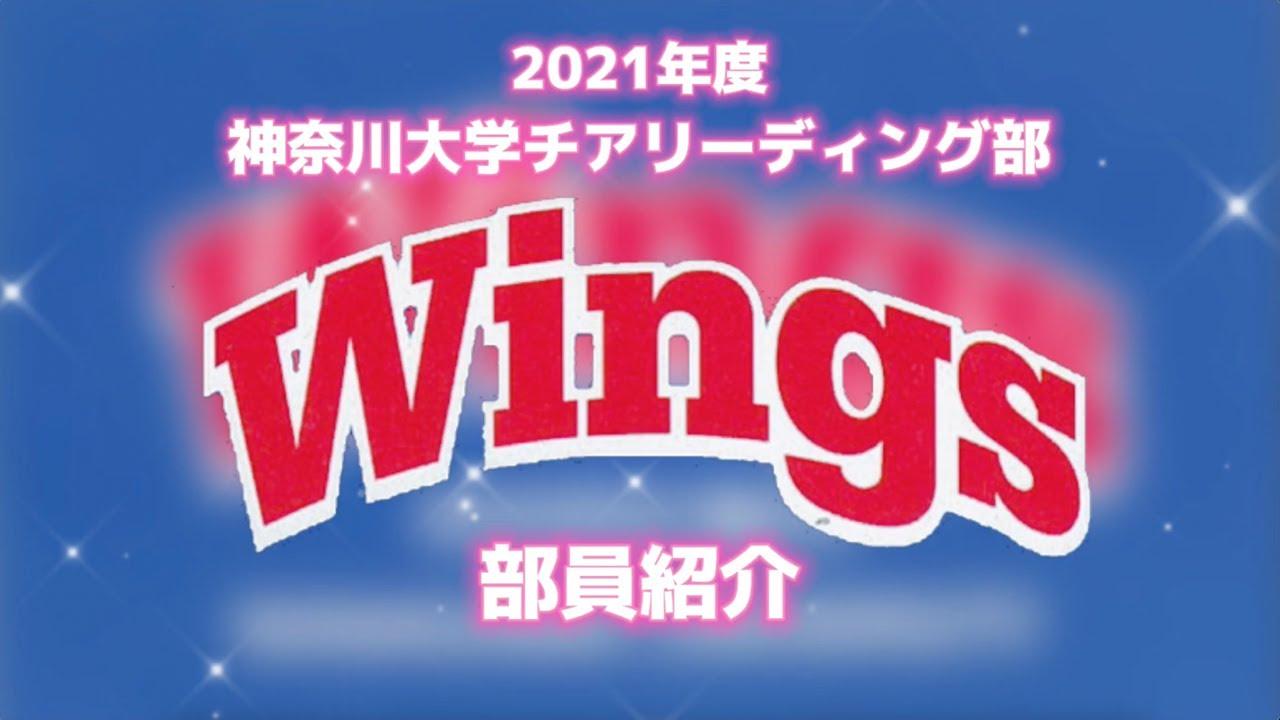 2021年度Wingsのご紹介