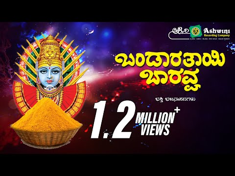 Bandaratayi Baravva | Audio Jukebox | Kannada Devotional Songs