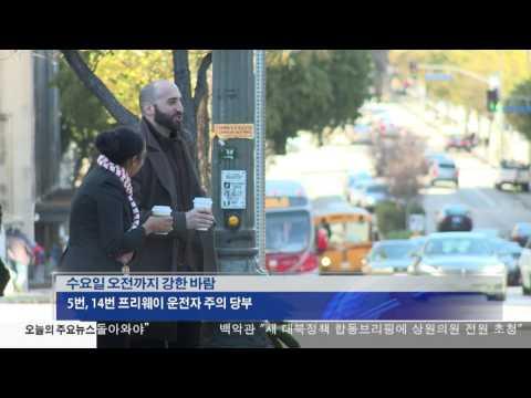 남가주 내일까지 강풍 주의보 4.24.17 KBS America News