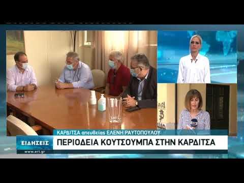 Στην Καρδίτσα ο Δημήτρης Κουτσούμπας | 23/09/2020 | ΕΡΤ