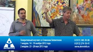 Генеративный коучинг со Стивеном Гиллигеном — Гиллиген Стивен — видео