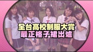 2015台灣高校制服大賞 最正格子裙出爐