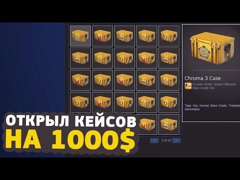 ЧТО БУДЕТ, ЕСЛИ ОТКРЫТЬ КЕЙСОВ НА 1000$ (CS:GO)