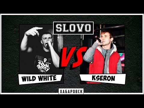 Slovo (Хабаровск): KseroN vs Wild White (2015)