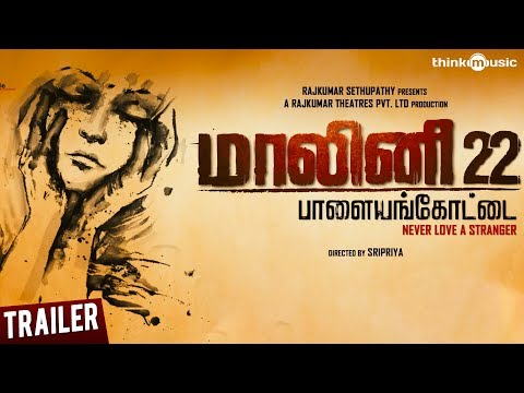 Malini 22 Palayamkottai Movie Trailer