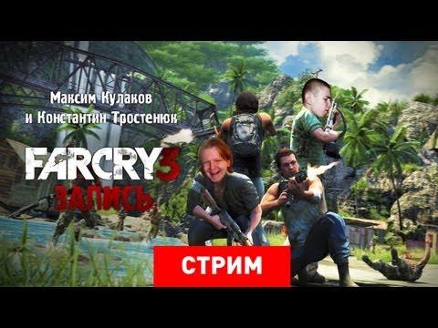 Live. Far Cry 3: Остров невезения