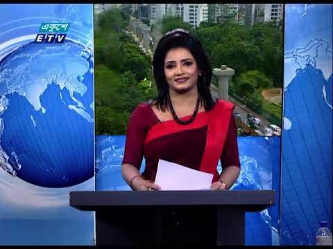 02 Pm News || দুপুর ০২ টার সংবাদ || 16 September 2020 || ETV News
