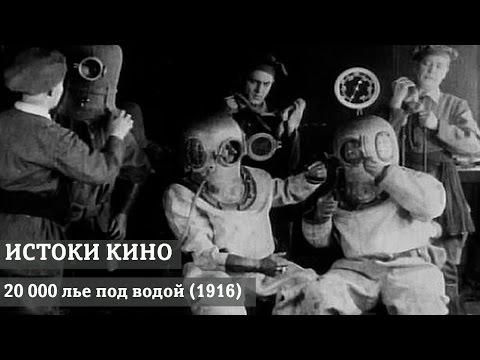 20000 лье под водой 1916 смотреть фильм